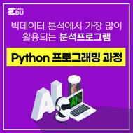 Python 프로그래밍 과정